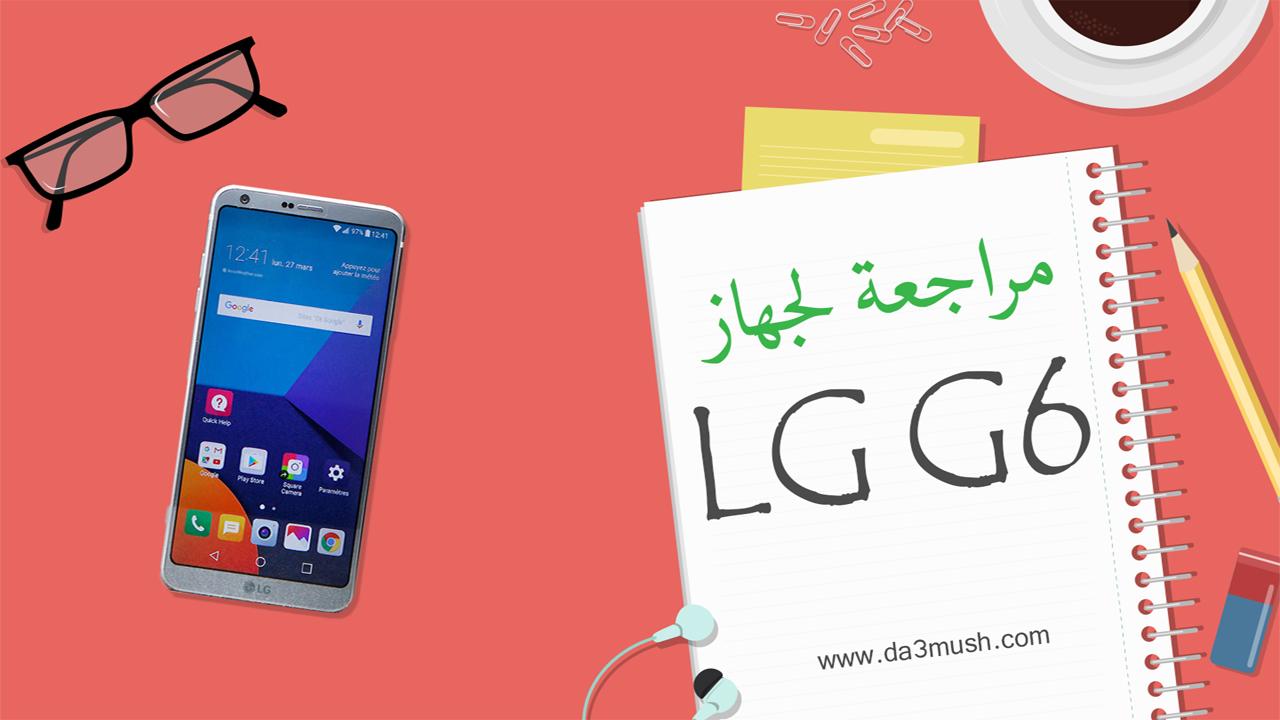 Photo of مراجعة لجهاز LG G6